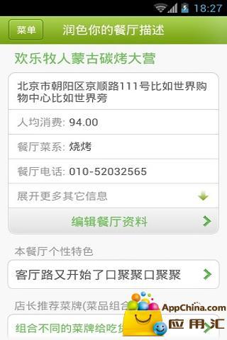 餐厅店长助手-食神摇摇 生活 App-愛順發玩APP
