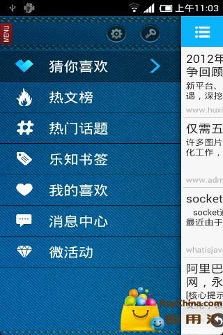 【免費新聞App】乐知—猜你喜欢-APP點子