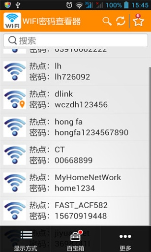 WIFI密碼查看器