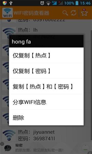 WIFI密码查看器截图2