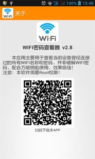WIFI密码查看器截图5