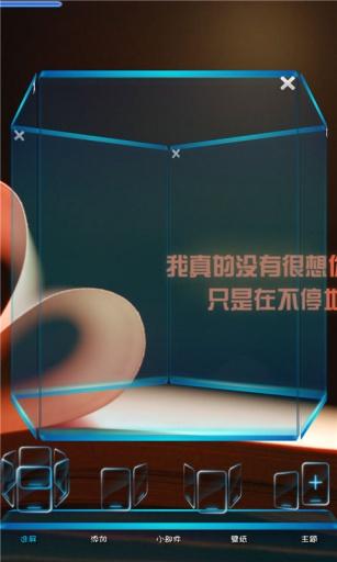爱的书页-宝软3D主题截图3