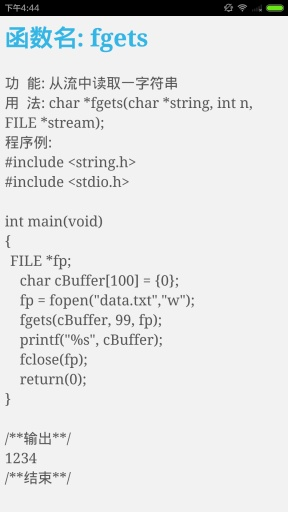 C语言函数查询截图2