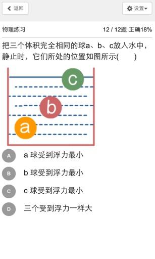 中考之跃龙门截图2