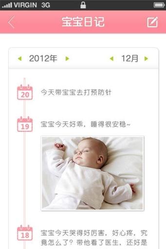 更懂宝宝截图2