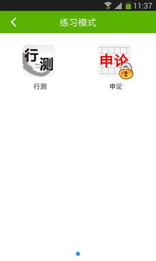 2015年公考题库(宁夏版)截图0