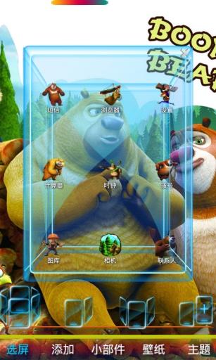 熊出没光头强-宝软3D主题截图2