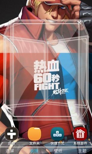 拳皇97风云再起2-宝软3D主题截图2