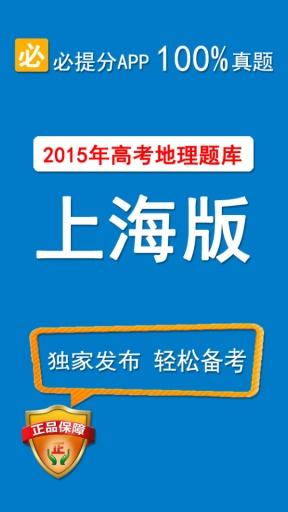 上海高考地理真题模拟截图0