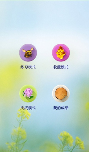 上海高考地理真题模拟截图1