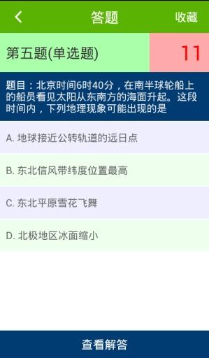 上海高考地理真题模拟截图2