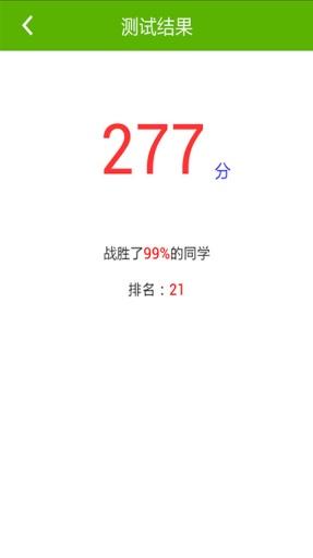 上海高考地理真题模拟截图3