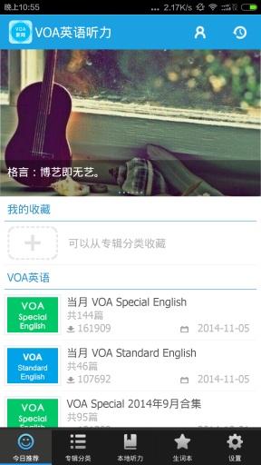 VOA 英语新闻 - 英语听力训练截图1
