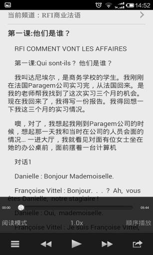 每日法语听力截图4