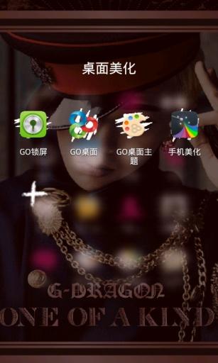 GO主题-GD权志龙