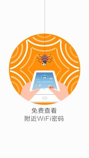 萌WiFi