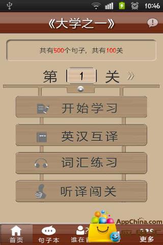 佳句背诵之大学英语 生產應用 App-愛順發玩APP