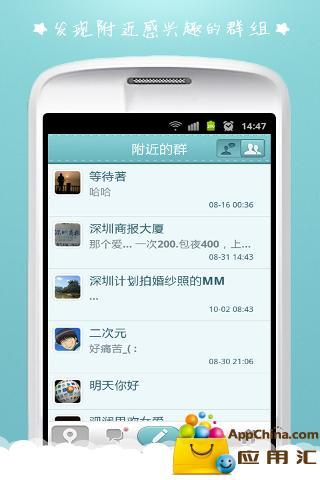 玩社交App|路人免費|APP試玩