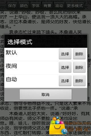 玩書籍App|金庸小说合集免費|APP試玩