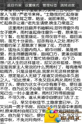 中国古典名著在线《金瓶梅》《红楼梦》《三国演义》《水浒传》《西游记》(纯 ...