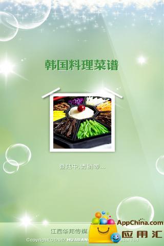 韩国料理菜谱