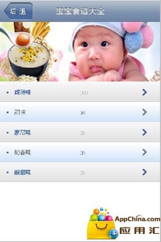 宝宝食谱大全 生活 App-愛順發玩APP