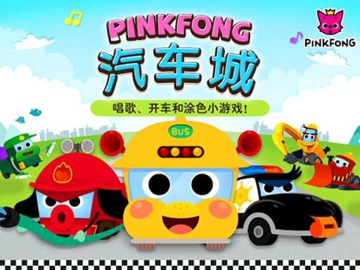 PINKFONG汽车城 :唱歌、开车和涂色小游戏!