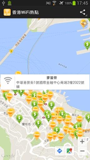 香港WiFi熱點