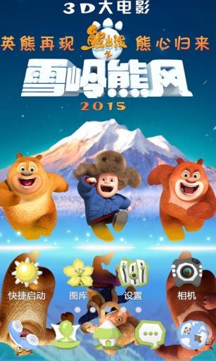 熊出没之熊大快跑-宝软3D主题
