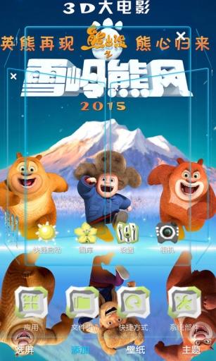 熊出没之熊大快跑-宝软3D主题截图1