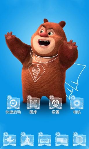 熊出没之森林保卫战-宝软3D主题截图0