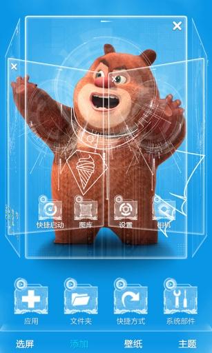 熊出没之森林保卫战-宝软3D主题截图3