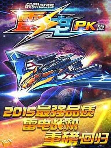 雷电战机2015(PK版)截图3