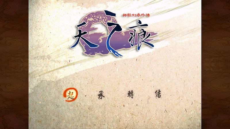 轩辕剑3:外传天之痕截图1