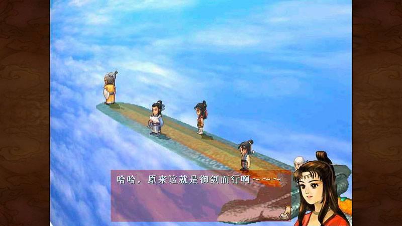 轩辕剑3:外传天之痕截图2