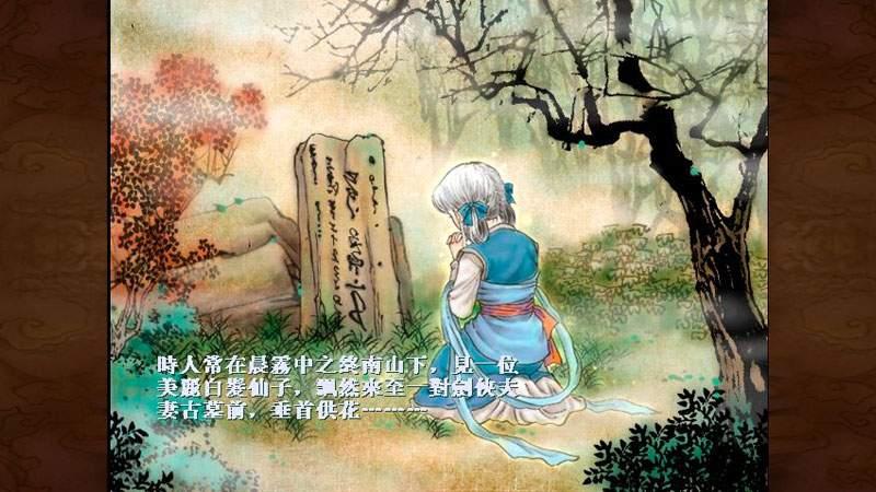 轩辕剑3:外传天之痕截图4