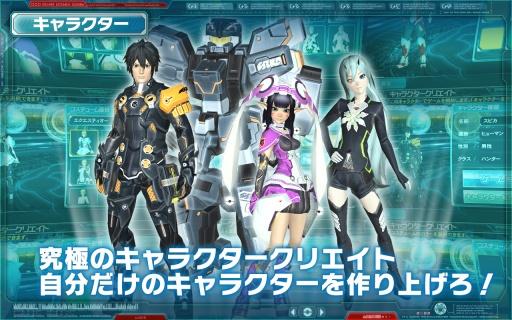 梦幻之星网络版2 es ファンタシースターオンライン2截图1