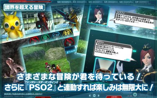 梦幻之星网络版2 es ファンタシースターオンライン2截图4