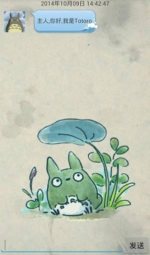龙猫聊天助手截图1