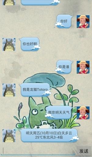 龙猫聊天助手截图3