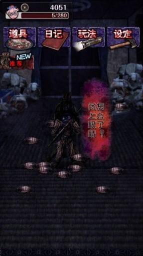 诅咒草人截图1