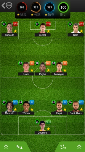 黄金足球管理