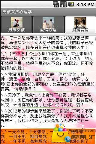 【免費書籍App】男孩女孩心理学-APP點子