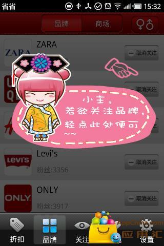 【免費生活App】省省-发现身边潮牌折扣-APP點子