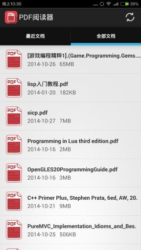PDF阅读器截图1