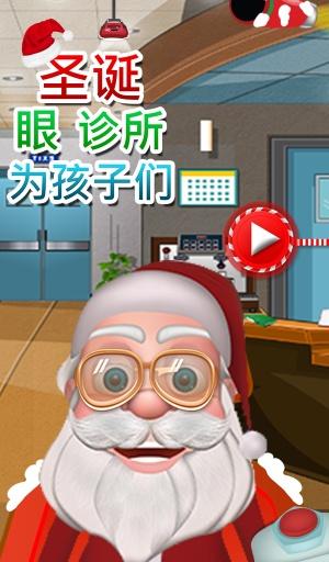 圣诞节眼科诊所为孩子