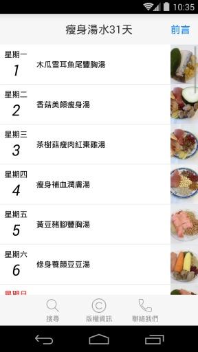 瘦身汤水31天截图3