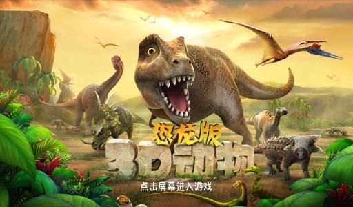 3D动物恐龙版截图3