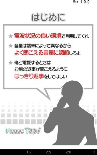 电话爱情 電愛 ~愛し合うアプリ クール彼氏編~截图1