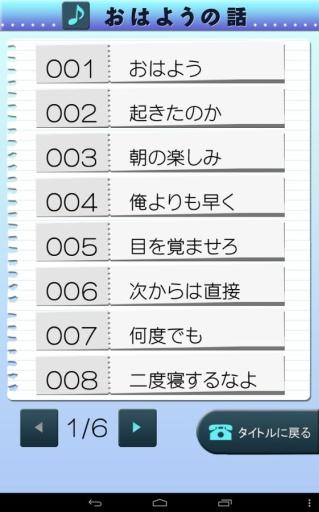电话爱情 電愛 ~愛し合うアプリ クール彼氏編~截图4